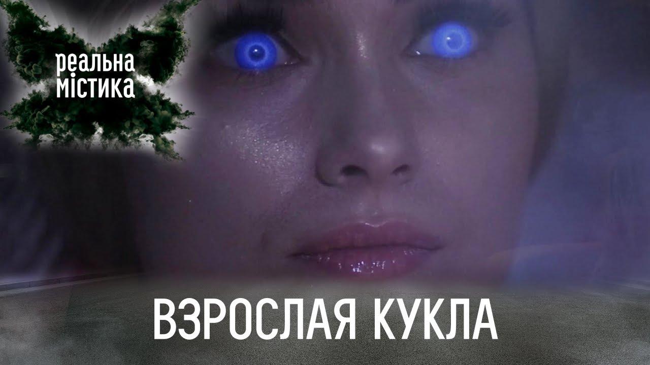 Реальная мистика от 08.10.2020 Взрослая кукла