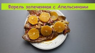 Форель запеченная с Апельсинами / Trout baked with oranges