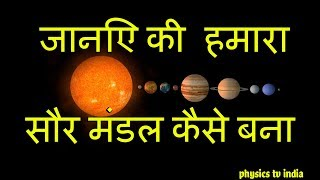 how our solar system was formed in hindi | Reimagine reality