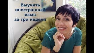 видео Как освоить чужой язык. Советы полиглота и преподавателя.