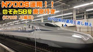 N700S運用!!のぞみ58号東京行き N700系と差し替えで運用に入ったJ8編成 @新大阪駅