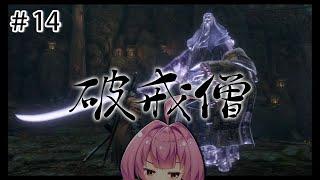 #14【SEKIRO】VS破戒僧【安土桃】