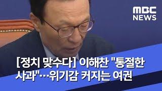 """[정치 맞수다] 이해찬 """"통절한 사과""""…위기감 커지는 여권 (2020.07.15/뉴스외전/MBC)"""