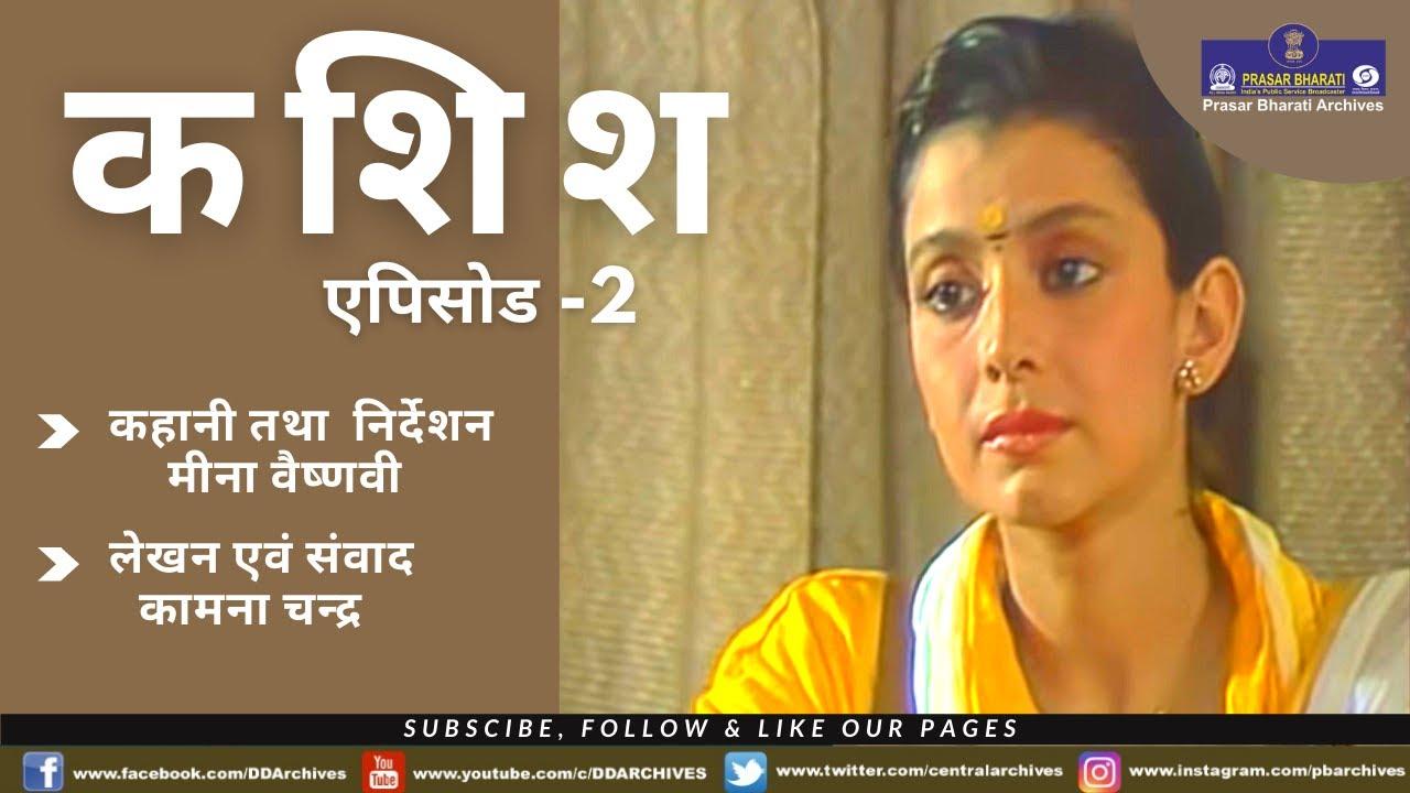 Download Kashish   Episode-2