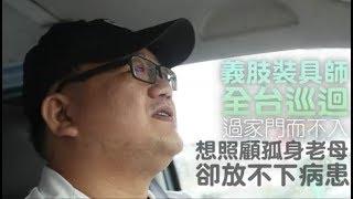 【微視蘋】他把身障友變「鋼鐵人」 顏名延1年幫200人站起來 | 台灣蘋果日報