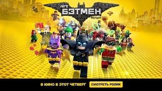 Лего Фильм: Бэтмен – второй тв-ролик(Все герои объединятся, чтобы спасти мир. В кино с 9 февраля., 2017-01-20T12:03:12.000Z)
