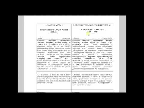 Внешне экономический контракт.  Дополнительное соглашение