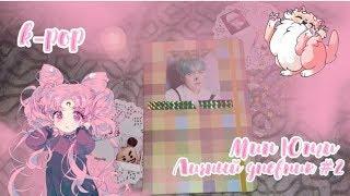 личный дневник || лд || #2 || k-pop || Мин Юнги ||