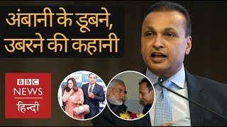 Anil Ambani: Rise, fall and Rise with Narendra Modi and Rafale. (BBC Hindi)