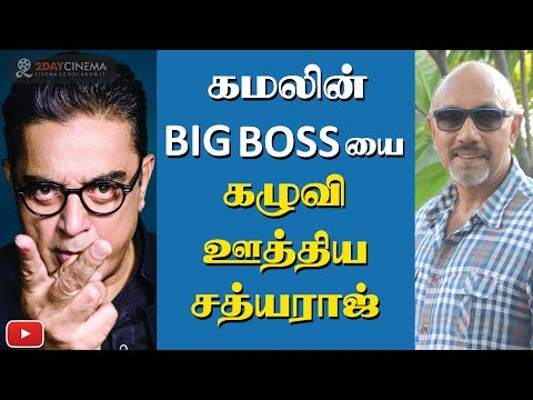Sathyaraj trolls Kamal Haasan's Bigg Boss - 2DAYCINEMA.COM