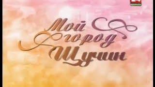 Смотреть видео Достопримечательности города Щучин
