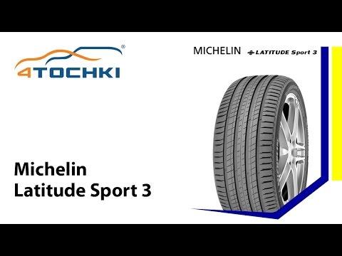 Обзор шины Michelin Latitude Sport 3