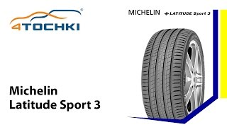 Michelin Latitude Sport 3 - 4 точки. Шины и диски 4точки - Wheels & Tyres 4tochki(, 2014-06-05T12:56:30.000Z)
