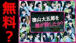 【欅坂46】徳誰?を無料で観る!! PVは欅坂46公式チャンネルで! 欅坂4...