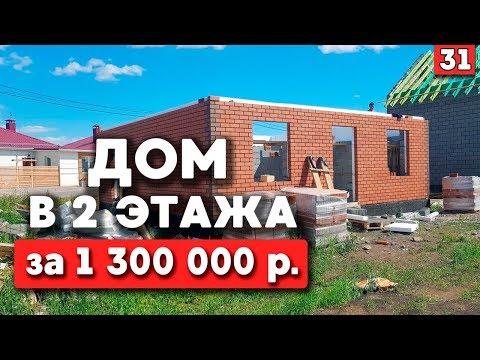 Кирпичный дом на нестандартном участке | Строительство двухэтажного дома 8.5х8.5