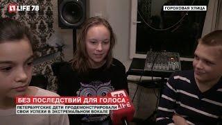 Детский гроулинг: экстремальный вокал без последствий для голоса