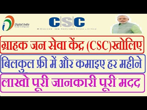 CSC Registration Process