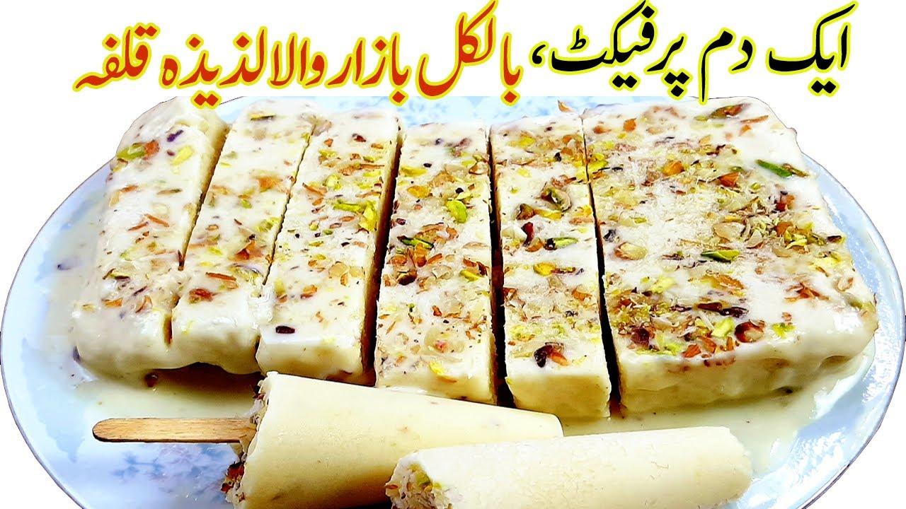 بازارجیسا لذیذہ قلفہ♥️ Laziza Kulfa & Badam Kulfi Recipe laziza qulfa jhat patt kulfa Recipe