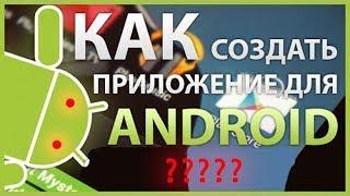 Создай своё приложение для Android