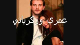 Rimoun Chahino...Ahla Malaki With Arabic Lyrics احلى ملاكي..نور ومهند