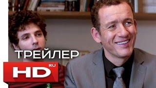 Маменькин сынок - Русский Трейлер (2016) Дэни Бун
