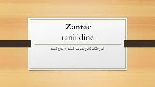 ادويه علاج حموضه المعده وارتجاع المعده Zantac,Omeprazole,esomeprazole