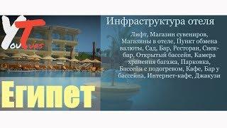 Туры в Xperience Sea Breeze Resort 5*, Шарм-Эль-Шейх, Египет
