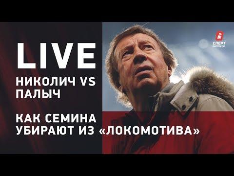 Николич vs Палыч / Федун заболел / Футбольный live