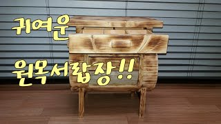 (최수노) 귀여운 원목 미니 서랍장