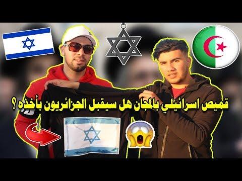 مقلب جاوب و اربح قميص اسرائيلي بالمجان | هل سيقبل الجزائريون بأخذه ؟