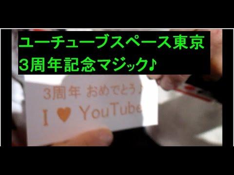 くるみんアロマ氏にユーチューブスペース東京(YouTube Space Tokyo)3周年記念マジックをやってきた。