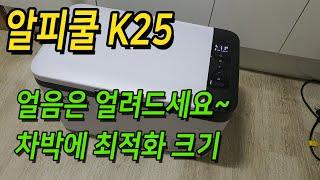 알피쿨 K25 냉동고 …