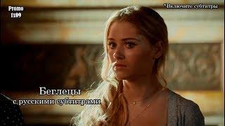 Беглецы 1 сезон 9 серия - Промо с русскими субтитрами // Runaways 1x09 Promo