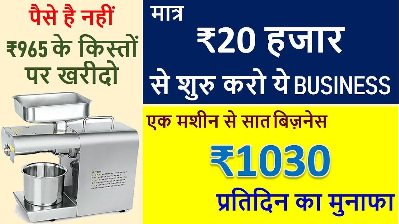 मात्र ₹20 हजार से शुरु करो ये BUSINESS, एक मशीन से 7 बिज़नेस ₹1030 प्रतिदिन का मुनाफा New Business