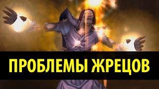 Проблемы Жрецов в World of Warcraft