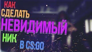 НЕВИДИМЫЙ НИК В CS:GO/STEAM 2020 РАБОЧИЙ СПОСОБ