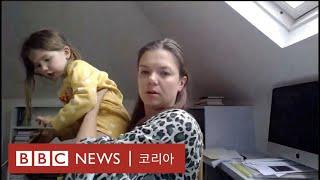 BBC 생방송 인터뷰 중 등장한 '귀여운 불청객' - BBC News 코리아