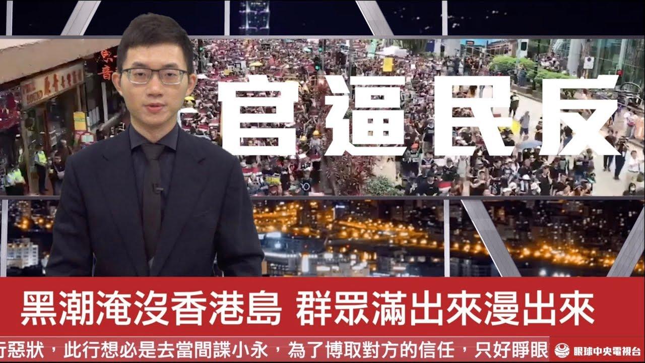 【央視一分鐘】韓國瑜62歲生日快樂 黃智賢擁抱一國兩制 眼球中央電視台