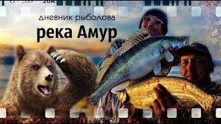 видео Амур - Рыбалка, охота, отдых и туризм.