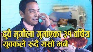 दुवै किड्नी  गुमाएका ३१ वर्षिय युवकले रुदै गरे ज्यान बचाउन आग्रह | Interview With Bhim Lal Giri