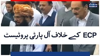 ECP Ke Khilaaf All Party Protest | SAMAA TV | 8 August 2018