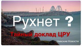 Крымский мост РУХНЕТ ? ТАЙНЫЙ ДОКЛАД ЦРУ по ДНЕПРОГЭС
