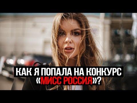 КАК Я ПОПАЛА НА МИСС РОССИЯ?