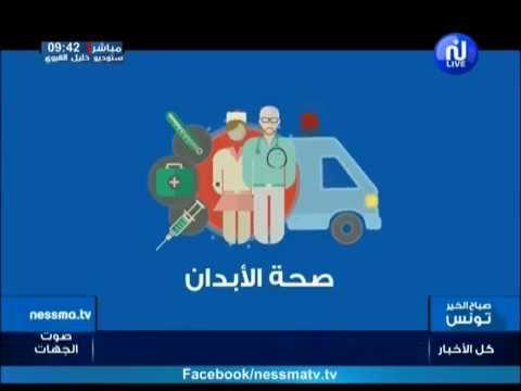 قناة نسمة التونسية : صحة الأبدان ليوم الجمعة 26 جانفي 2018