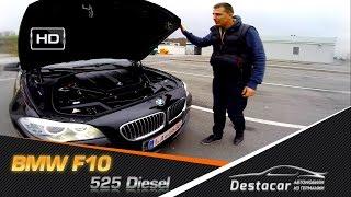 Осмотр BMW F10 525D