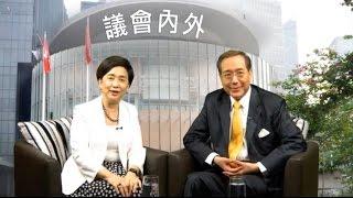 議會內外劉慧卿訪問李國章