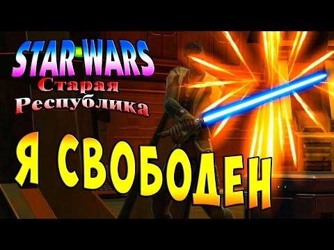 Прохождение Star Wars The Old Republic (Старая республика) - часть 35 - Я свободен