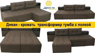 диван - кровать  трансформер тумба с полкой!