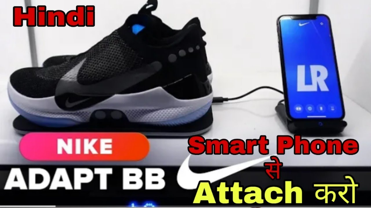 2cea43682b Nike Smart Shoes Attached To Smartphone - अब फोन से Control होगा आपका जुता  ! [Hindi]