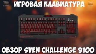 ОБЗОР SVEN CHALLENGE 9100 / ИГРОВАЯ КЛАВИАТУРА